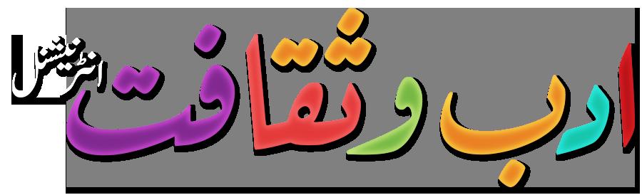 Adab o Saqafat